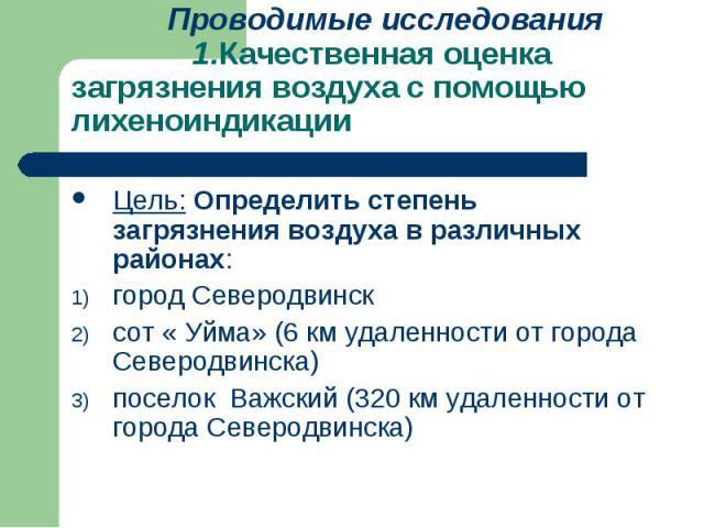Цель: Определить степень загрязнения воздуха в различных районах: Цель: Определить степень загрязнения воздуха в различных районах: город Северодвинск сот « Уйма» (6 км удаленности от города Северодвинска) поселок Важский (320 км удаленности от горо…