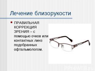 ПРАВИЛЬНАЯ КОРРЕКЦИЯ ЗРЕНИЯ – с помощью очков или контактных линз подобранных оф