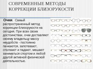 Очки. Самый распространенный метод коррекции близорукости на сегодня. При