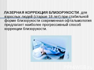ЛАЗЕРНАЯ КОРРЕКЦИЯ БЛИЗОРУКОСТИ. для взрослых людей (старше 18 лет) при стабильн