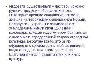 Издревле существовали у нас свои исконно русские традиции обозначения года. Неко
