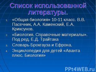 «Общая биология» 10-11 класс. В.В. Пасечник, А.А. Каменский, Е.А. Криксунов. «Об