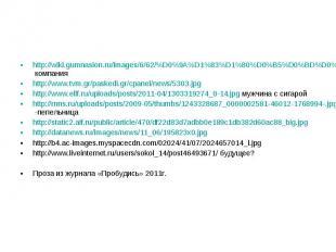 http://wiki.gumnasion.ru/images/6/62/%D0%9A%D1%83%D1%80%D0%B5%D0%BD%D0%B8%D0%B52