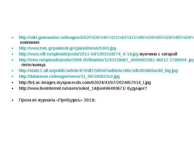 http://wiki.gumnasion.ru/images/6/62/%D0%9A%D1%83%D1%80%D0%B5%D0%BD%D0%B8%D0%B52.jpg компания http://wiki.gumnasion.ru/images/6/62/%D0%9A%D1%83%D1%80%D0%B5%D0%BD%D0%B8%D0%B52.jpg компания http://www.tvm.gr/paskedi.gr/cpanel/news/5303.jpg http://www.…