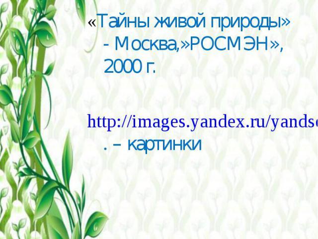 «Тайны живой природы» - Москва,»РОСМЭН», 2000 г. «Тайны живой природы» - Москва,»РОСМЭН», 2000 г. http://images.yandex.ru/yandsearch?img_url=http%3A%2F%2Fwww.parasiticplants. – картинки