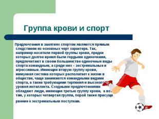 Группа крови и спорт Предпочтения в занятиях спортом являются прямым следствием