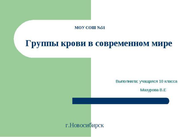 Выполнила: учащаяся 10 класса Мазурова В.Е