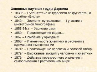 Основные научные труды Дарвина Основные научные труды Дарвина 1839г. – Путешеств