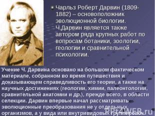 Чарльз Роберт Дарвин (1809-1882) – основоположник эволюционной биологии. Ч.Дарви