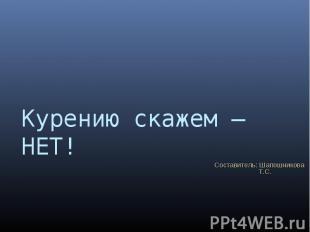 Составитель: Шапошникова Т.С. Составитель: Шапошникова Т.С.