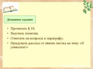 Прочитать § 18. Прочитать § 18. Выучить понятия. Ответить на вопросы к параграфу