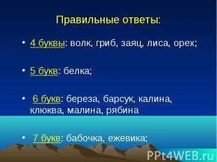 Правильные ответы: 4 буквы: волк, гриб, заяц, лиса, орех; 5 букв: белка; 6 букв: