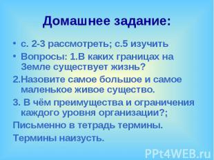 с. 2-3 рассмотреть; с.5 изучить с. 2-3 рассмотреть; с.5 изучить Вопросы: 1.В как