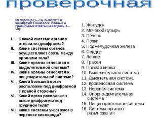 Из перечня (1—16) выберите и зашифруйте наиболее полные и правильные ответы на в