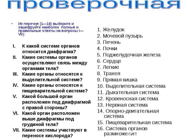 Из перечня (1—16) выберите и зашифруйте наиболее полные и правильные ответы на вопросы I—VII):