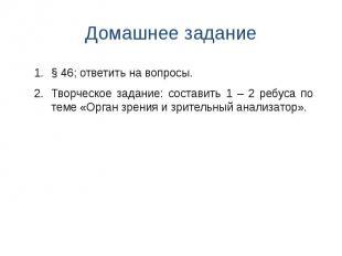 Домашнее задание § 46; ответить на вопросы. Творческое задание: составить 1 – 2