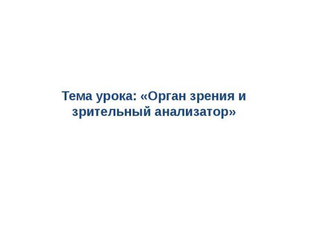Тема урока: «Орган зрения и зрительный анализатор»
