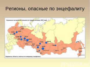 Регионы, опасные по энцефалиту
