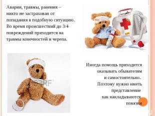 Аварии, травмы, ранения – Аварии, травмы, ранения – никто не застрахован от попа