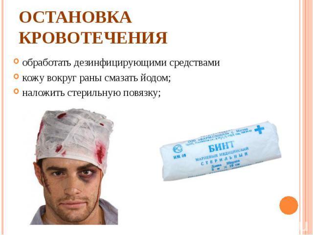 обработать дезинфицирующими средствами обработать дезинфицирующими средствами кожу вокруг раны смазать йодом; наложить стерильную повязку;