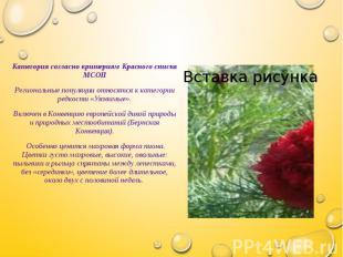 Категория согласно критериям Красного списка МСОП Категория согласно критериям К