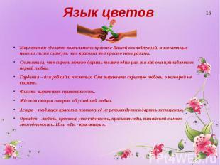 Язык цветов Маргаритки сделают комплимент красоте Вашей возлюбленной, а элегантн