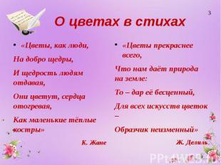 О цветах в стихах «Цветы, как люди, На добро щедры, И щедрость людям отдавая, Он