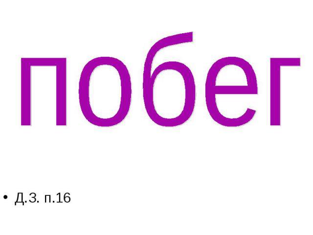 Д.З. п.16