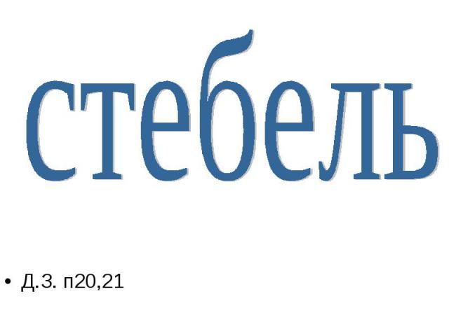 Д.З. п20,21