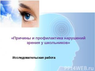 «Причины и профилактика нарушений зрения у школьников» Исследовательская работа