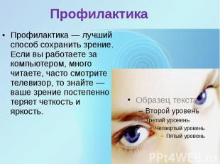 Профилактика Профилактика — лучший способ сохранить зрение. Если вы работаете за
