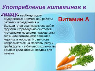 Витамин А Витамин А необходим для поддержания нормальной работы сетчатки и содер