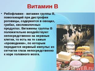 Витамин В Рибофлавин - витамин группы В, помогающий при дистрофии роговицы, соде