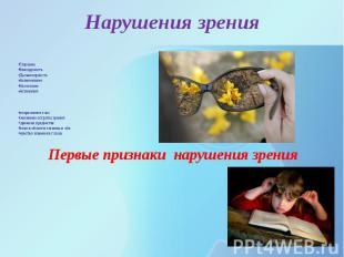 Нарушения зрения Глаукома Близорукость Дальнозоркость Астигматизм Косоглазие Аст
