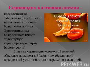Серповидно-клеточная анемия -