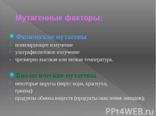 Мутагенные факторы: Физические мутагены ионизирующее излучение ультрафиолетовое