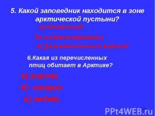 а) Ильменский а) Ильменский