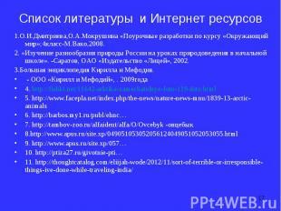 1.О.И.Дмитриева,О.А.Мокрушина «Поурочные разработки по курсу «Окружающий мир»;4к