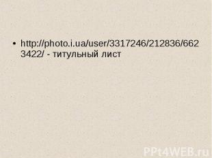 http://photo.i.ua/user/3317246/212836/6623422/ - титульный лист http://photo.i.u