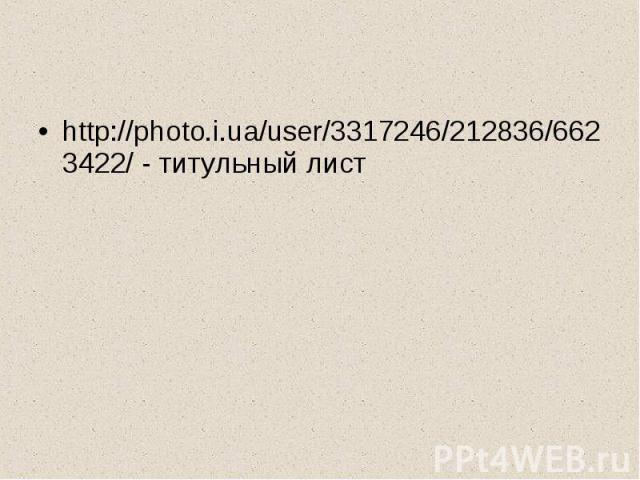 http://photo.i.ua/user/3317246/212836/6623422/ - титульный лист http://photo.i.ua/user/3317246/212836/6623422/ - титульный лист