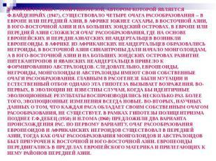 В СООТВЕТСТВИИ С ЭТОЙ ГИПОТЕЗОЙ, АВТОРОМ КОТОРОЙ ЯВЛЯЕТСЯ Ф.ВАЙДЕНРАЙХ (1947), С