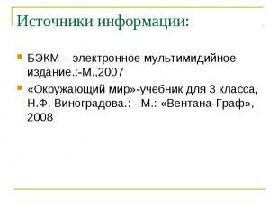 Источники информации: БЭКМ – электронное мультимидийное издание.:-М.,2007 «Окруж