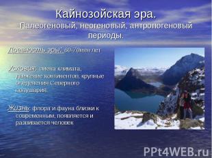 Древность эры: 60-70млн лет Древность эры: 60-70млн лет Условия: смена климата,