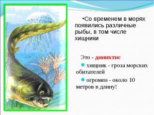 Это - динихтис Это - динихтис хищник - гроза морских обитателей огромен - около