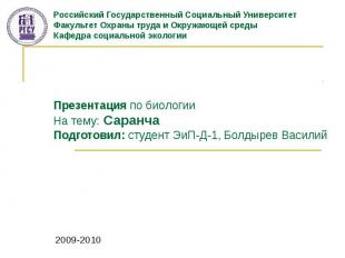 Российский Государственный Социальный Университет Факультет Охраны труда и Окруж