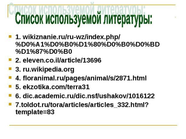 1. wikiznanie.ru/ru-wz/index.php/%D0%A1%D0%B0%D1%80%D0%B0%D0%BD%D1%87%D0%B0 1. wikiznanie.ru/ru-wz/index.php/%D0%A1%D0%B0%D1%80%D0%B0%D0%BD%D1%87%D0%B0 2. eleven.co.il/article/13696 3. ru.wikipedia.org 4. floranimal.ru/pages/animal/s/2871.html 5. ek…