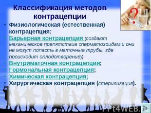 Классификация методов контрацепции Физиологическая (естественная) контрацепция;