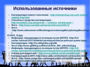 Использованные источники Контрацепция нового поколения - http://womanring.com.ua