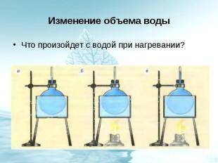 Что произойдет с водой при нагревании? Что произойдет с водой при нагревании?