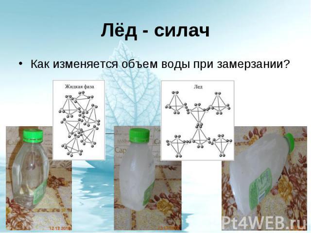Как изменяется объем воды при замерзании? Как изменяется объем воды при замерзании?